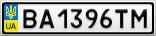 Номерной знак - BA1396TM