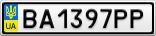 Номерной знак - BA1397PP