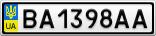 Номерной знак - BA1398AA