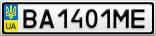 Номерной знак - BA1401ME