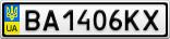 Номерной знак - BA1406KX