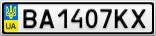 Номерной знак - BA1407KX