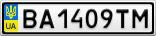 Номерной знак - BA1409TM