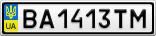 Номерной знак - BA1413TM