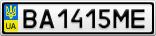 Номерной знак - BA1415ME