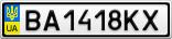 Номерной знак - BA1418KX