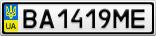 Номерной знак - BA1419ME