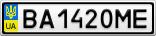 Номерной знак - BA1420ME