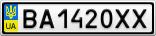 Номерной знак - BA1420XX