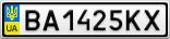 Номерной знак - BA1425KX