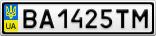 Номерной знак - BA1425TM