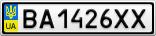 Номерной знак - BA1426XX