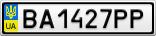 Номерной знак - BA1427PP
