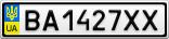 Номерной знак - BA1427XX