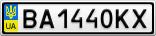 Номерной знак - BA1440KX