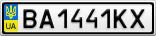 Номерной знак - BA1441KX