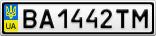 Номерной знак - BA1442TM