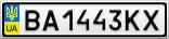 Номерной знак - BA1443KX