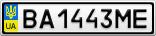 Номерной знак - BA1443ME