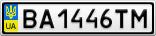 Номерной знак - BA1446TM