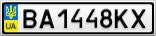 Номерной знак - BA1448KX