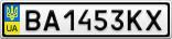 Номерной знак - BA1453KX