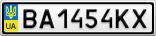 Номерной знак - BA1454KX