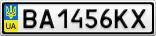 Номерной знак - BA1456KX