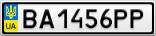 Номерной знак - BA1456PP