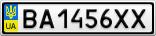Номерной знак - BA1456XX