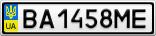 Номерной знак - BA1458ME