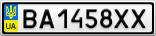 Номерной знак - BA1458XX