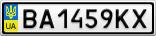 Номерной знак - BA1459KX