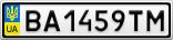 Номерной знак - BA1459TM