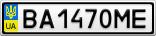 Номерной знак - BA1470ME