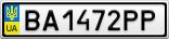 Номерной знак - BA1472PP