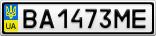 Номерной знак - BA1473ME