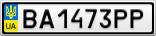 Номерной знак - BA1473PP