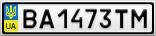 Номерной знак - BA1473TM