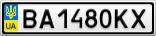Номерной знак - BA1480KX