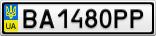 Номерной знак - BA1480PP