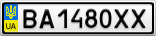 Номерной знак - BA1480XX