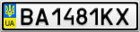 Номерной знак - BA1481KX