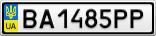 Номерной знак - BA1485PP