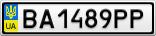 Номерной знак - BA1489PP
