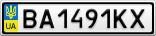 Номерной знак - BA1491KX