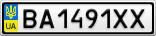 Номерной знак - BA1491XX