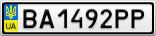 Номерной знак - BA1492PP