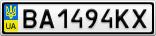Номерной знак - BA1494KX