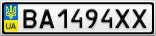 Номерной знак - BA1494XX